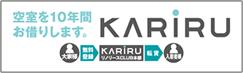 空室をお持ちの大家様物件登録サイト KARIRU